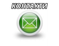 Контакти Банер