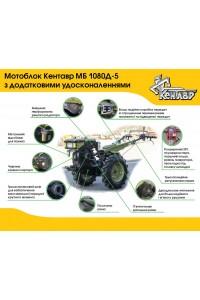 Мотоблок Кентавр МБ 1080Д-5, 8 к.с, фреза та плуг у комплекті