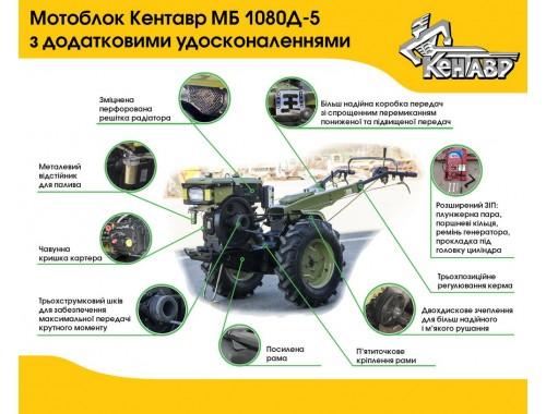 Мотоблок Кентавр МБ 1080Д-5, 8 к.с УСИЛЕНИЙ!!!