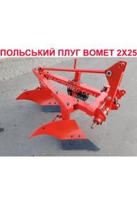 Плуг польський для мінітрактора BOMET (Бомет) 2х25. Якість! Низька ціна! Доставка по Україні