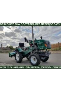 Трактор Файтер Т-240 із грунтофрезою 125 см + кардан 6х6 в подарунок. 24 к.с, водяне охолодження. Безкоштовна доставка!